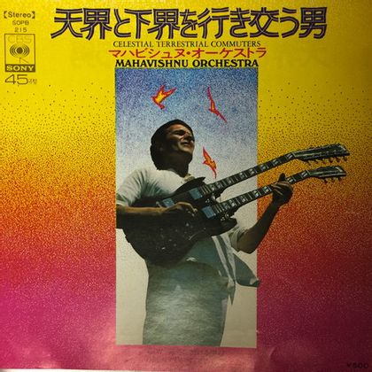 #ItsJazz - Mahavishnu Orchestra - Celestial Terrestrial Commuters (1973)